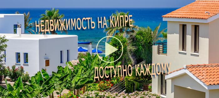Кипр купить недвижимость цены
