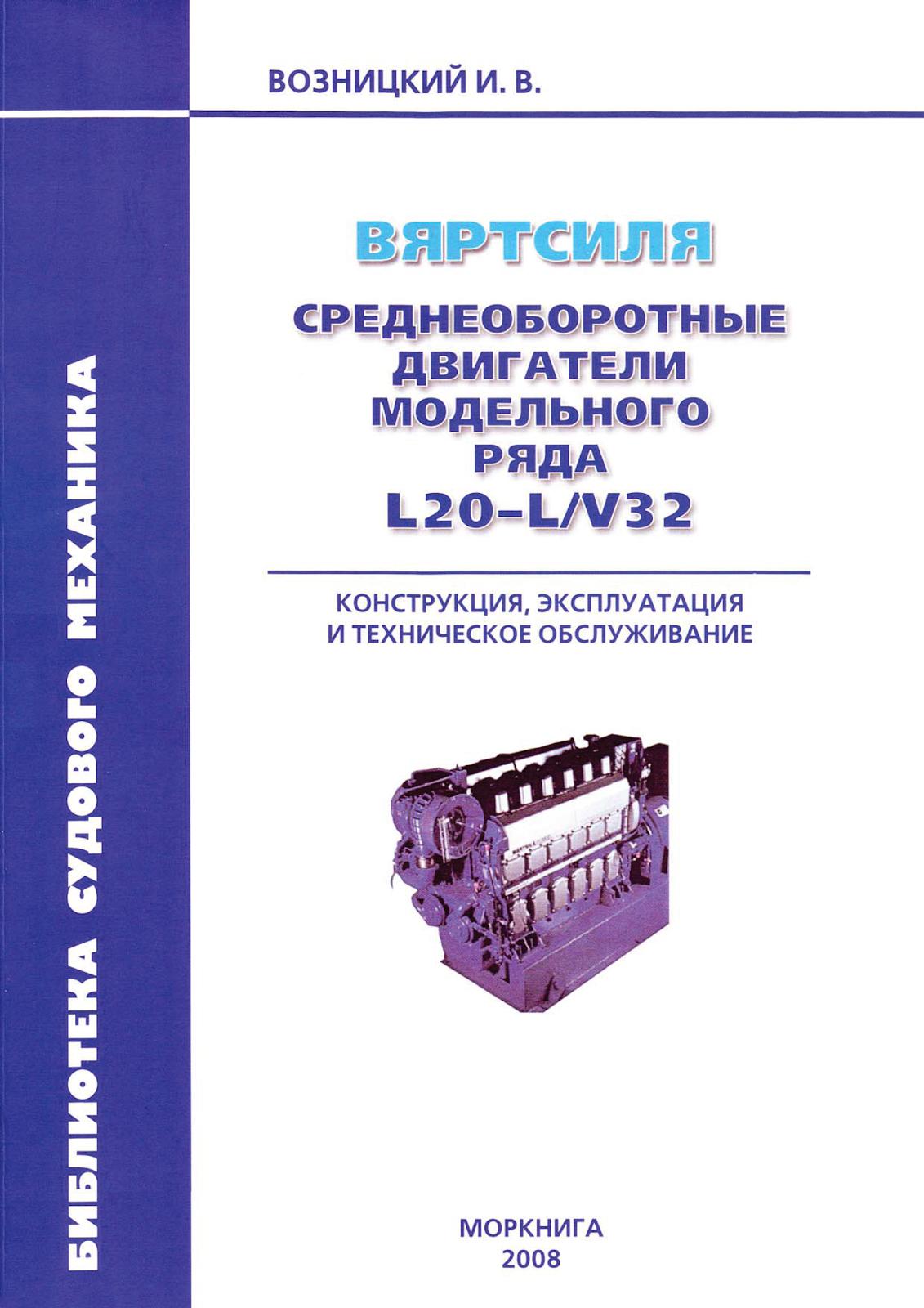 инструкция по монтажу пуску регулированию и обкатке судовой системы электродвижения