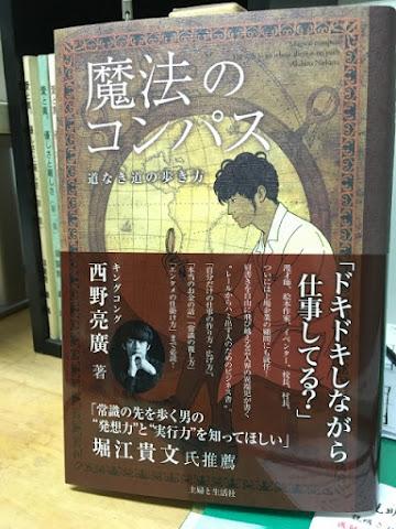 キングコング西野亮廣さん著『魔法のコンパス ~道なき道の歩き方~』を読んで