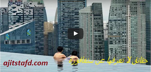 حقائق لا تعرفها عن سنغافورة   من عاصمة الفقر إلى أجمل بلاد العالم !
