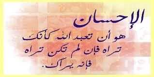 العقيدة الإسلامية - الإحسان