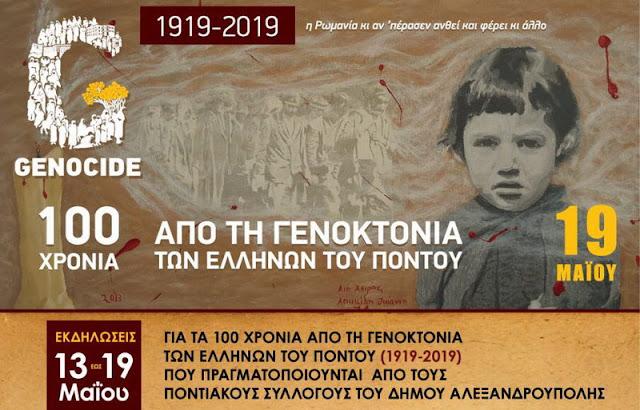 Εκδηλώσεις μνήμης στην Αλεξανδρούπολη για τα 100 χρόνια από τη Γενοκτονία των Ελλήνων του Πόντου