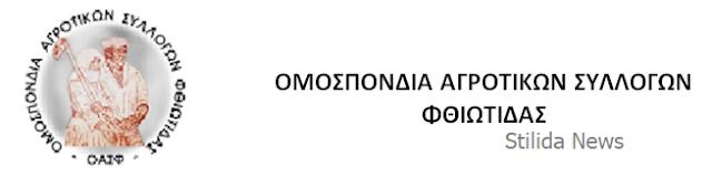 ΟΜΟΣΠΟΝΔΙΑ ΑΓΡΟΤΙΚΩΝ ΣΥΛΛΟΓΩΝ ΦΘΙΩΤΙΔΑΣ