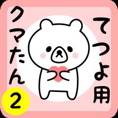 Sweet Bear sticker 2 for tetsuyo