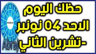 حظك اليوم الاحد 04 نونبر-تشرين الثاني 2018