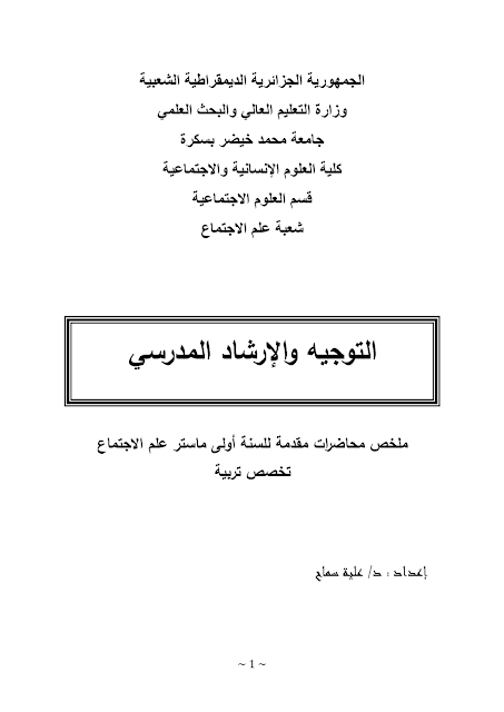 ملخص محاضرات -  التوجيه و الإرشاد المدرسي PDF  -
