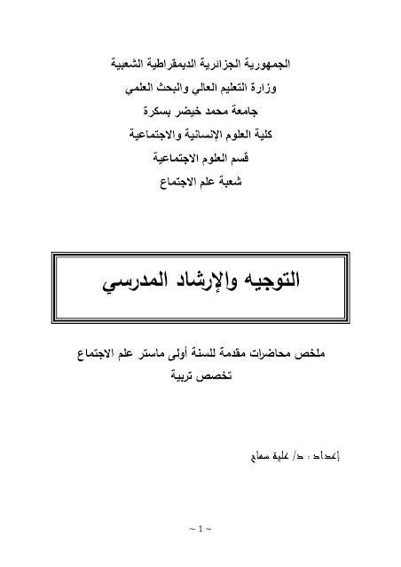 محاضرات التوجيه و الارشاد المدرسي pdf