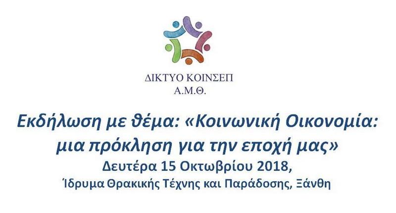 Ξάνθη: Ενημερωτική εκδήλωση για την Κοινωνική Οικονομία