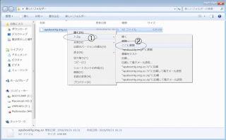 イメージファイルの解凍右クリックメニューでダウンロードしたイメージファイルを選択して、下図の要領で解凍すると拡張子が \u0026quot;img\u0026quot; のファイルができます。