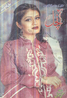 Aanchal Digest January 2004