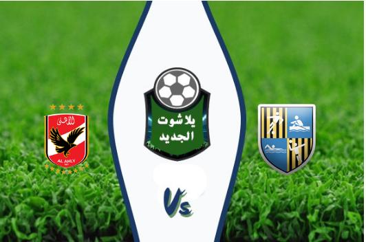 نتيجة مباراة الأهلي والمقاولون العرب اليوم 24-07-2019 الدوري المصري