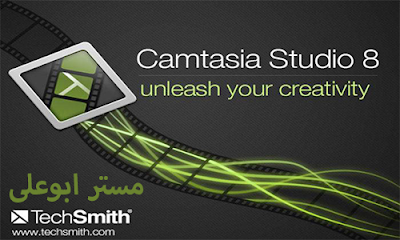 تحميل وتفعيل الفرجين الاخير من برنامج Camtasia Studio 8.6.0 Build 2054    Untitled-1