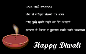 Happy Diwali SMS In Hindi Language 2016