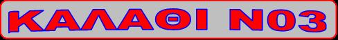 http://autopat-kalathi.blogspot.gr/2014/05/03.html