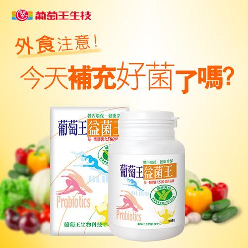 【腸胃益生菌推薦】葡萄王益菌王 價格 評價 比價便宜買