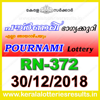 "keralalotteriesresults.in, ""kerala lottery result 30 12 2018 pournami RN 372"" 30th December 2018 Result, kerala lottery, kl result, yesterday lottery results, lotteries results, keralalotteries, kerala lottery, keralalotteryresult, kerala lottery result, kerala lottery result live, kerala lottery today, kerala lottery result today, kerala lottery results today, today kerala lottery result, 30 12 2018, 30.12.2018, kerala lottery result 30-12-2018, pournami lottery results, kerala lottery result today pournami, pournami lottery result, kerala lottery result pournami today, kerala lottery pournami today result, pournami kerala lottery result, pournami lottery RN 372 results 30-12-2018, pournami lottery RN 372, live pournami lottery RN-372, pournami lottery, 30/12/2018 kerala lottery today result pournami, pournami lottery RN-372 30/12/2018, today pournami lottery result, pournami lottery today result, pournami lottery results today, today kerala lottery result pournami, kerala lottery results today pournami, pournami lottery today, today lottery result pournami, pournami lottery result today, kerala lottery result live, kerala lottery bumper result, kerala lottery result yesterday, kerala lottery result today, kerala online lottery results, kerala lottery draw, kerala lottery results, kerala state lottery today, kerala lottare, kerala lottery result, lottery today, kerala lottery today draw result"