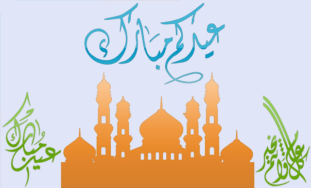 Eid ul Fitr Arabic greetings cards 2017