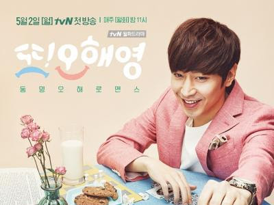[K-Drama] Another Oh Hae-young