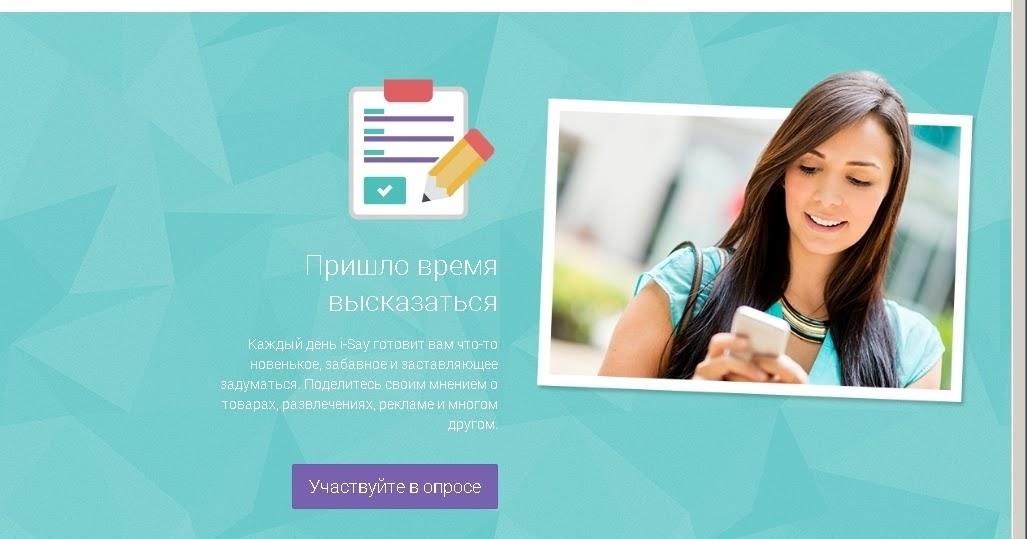 Удаленная работа в интернете в платных опросах сайт поиска фрилансеров