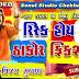 Rishk Hoy Tya Thakor Hoy ll Vijay Suvada ll HD VIDEO