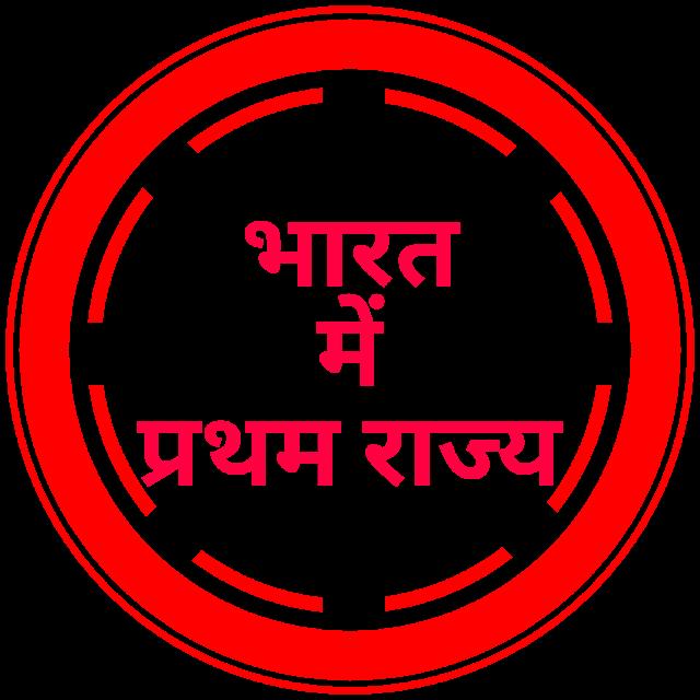 Quiz No. - 107 | विभिन्न कार्यों में भारत मे प्रथम राज्य। First State in India