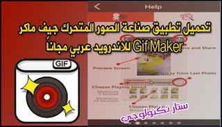 تحميل تطبيق صانع الصور المتحرك جيف ماكر Gif Maker للاندرويد عربي مجاناً