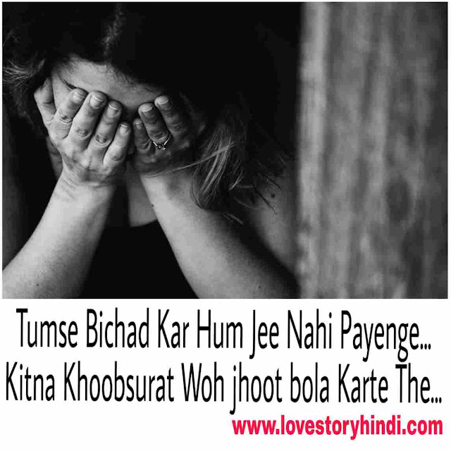 sad love story in hindi, sad love story