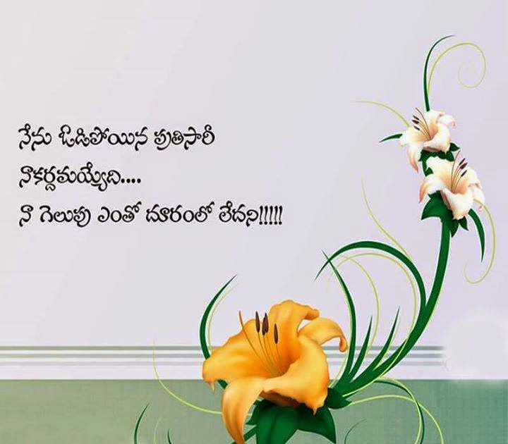 Telugu Picture Messages Download Inspirational Image Quotes Best Extraordinary All Quotes Telugu