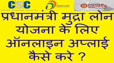 How to apply online currency loan?   Mudra Loan Online Apply Kaise Kare