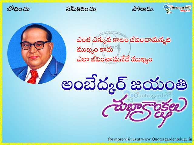 Ambedkar Quotations messages on Jayanti