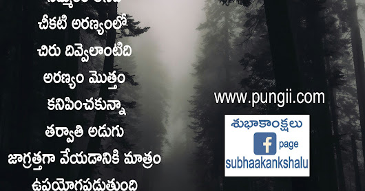 Telugu quotations wallpapers