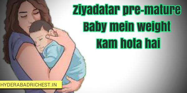 Newborn baby ka weight gain kaise kare-कैसे करे नूबोर्न बेबी का वेट गेन