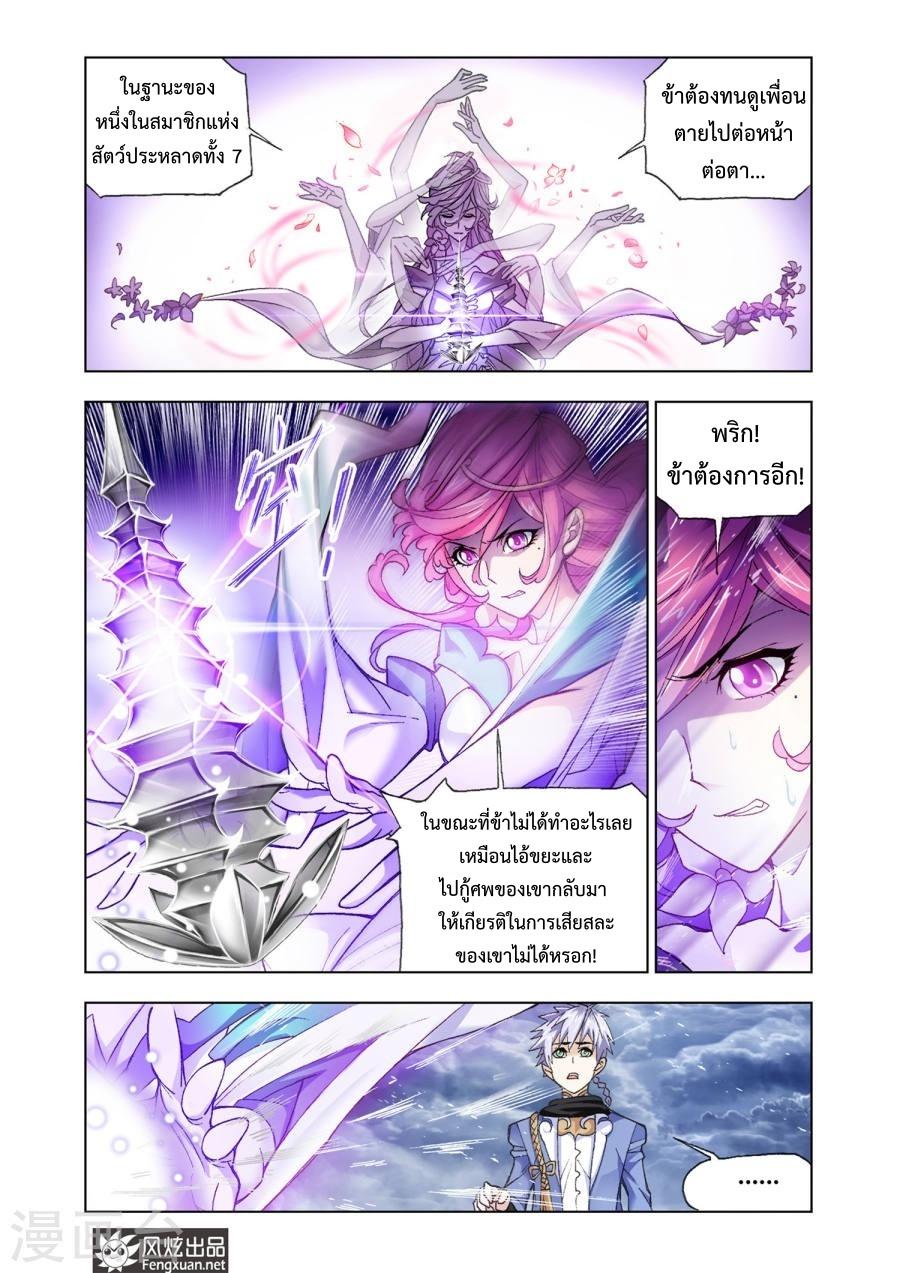 อ่านการ์ตูน Douluo Dalu 197 ภาพที่ 15