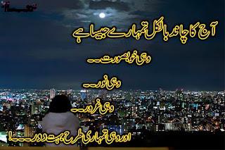 Aj kaa Chaand bhi Bilkul Tumharaay jaisa hai | Romantic Urdu poetry - Urdu Poetry Lovers