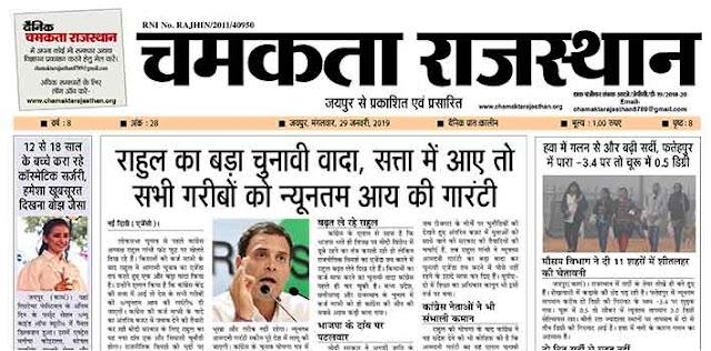 दैनिक चमकता राजस्थान 29 जनवरी 2019 ई-न्यूज़ पेपर