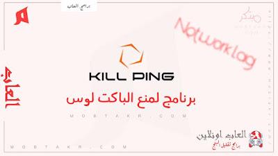 افضل برامج تقليل البنج Ping KILL PING