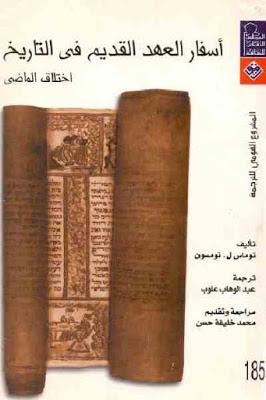 تحميل كتاب أسفار العهد القديم في التاريخ pdf توماس ل. تومسون