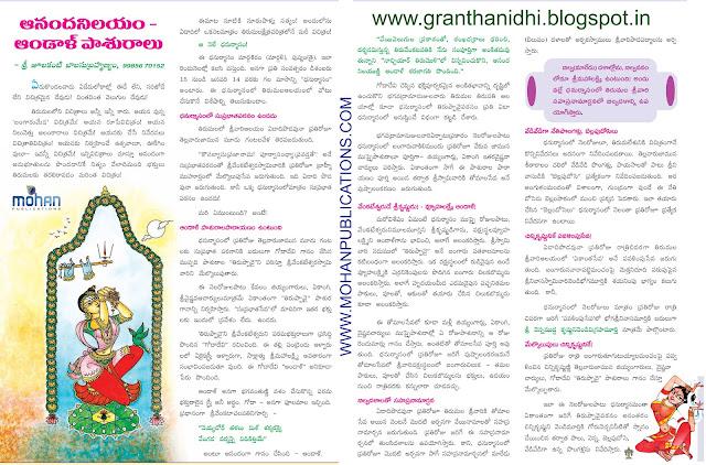 తిరుప్పావై_Tiruppavai