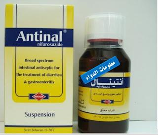 """الاكل ام بعده،موانع استعمال انتينال،سعر انتينال،حبوب انتينال للحامل،سعر دواء انتينال. مكونات أنتينال شراب وكبسولات :  – الكبسولات : تحتوى كل كبسولة على 200 مجم نيفيوروكسازيد """" Nifuroxazide """" .  – الشراب : تحتوى كل ملعقة صغيرة ( 5 مل ) على 220 مجم نيفيوروكسازيد """" Nifuroxazide """" .  دواء أنتينال ANTINAL : دواعى الأستعمال . الاثار الجانبية . الجرعة ، و مدة التناول . الاستخدام خلال الحمل . الاستخدام خلال الرضاعة الطبيعية . أشهر البدائل. علاج الإسهال ، يعتبر أنتينال ANTINAL علاج للإسهال الحاد ويمكن وصفه من بداية الإسهال دون انتظار نتائج مزرعة البراز التي يمكن أن تكون في وقت متأخر أو سلبية. علاج التهاب القولون المزمن والتهاب الأمعاء. الوقاية من التهابات في عمليات البطن. يستخدم أنتينال ANTINAL فى حالات القولون العصبى . قد يستخدم أنتينال ANTINAL فى حالات اخرى غير المذكورة سالفا . جدير بالذكر ان المادة الفعالة فى أنتينال ANTINAL تسمى Nifuroxazide ، و هى مادة مضادة للجراثيم و تعمل بشكل شبة موضعى فى الجهاز الهضمى ، و يتم امتصاصها بشكل بسيط من خلال الجهاز الهضمي.  جرعة الانتينال شراب للاطفال  – ما هى الاثار الجانبية التى يمكن ان يسببها دواء أنتينال ANTINAL ؟ فى العادة أنتينال ANTINAL _ لا يسبب آثارا جانبية، ولكن في حالات نادرة، قد يتسبب فى سوء الهضم و تفاقم حالة الإسهال. .هناك بعض الأثار الجانبية التى تستدعى العناية الطبية الفورية و التوقف عن العلاج ، و هذة الأثار تنتج كردة فعل للتحسس للمادة الفعالة فى أنتينال ANTINAL ، و هذة الاعراض تشمل : الطفح الجلدى . ضيق و صعوبة التنفس . تورم فى الوجة و الشفتين ، و اليدين و الساقين . ما هى جرعة دواء أنتينال ANTINAL البالغين و الاطفال اكبر من 6 سنوات :  800 مجم من مادة NIFUROXAZIDE فى اليوم مقسمة على جرعات ، لمدة من 5 إلى 7 ايام ، و هذا يعنى الجرعة التالية :  كبسولة واحدة من أنتينال ANTINAL _ كل 6 ساعات ، لمدة من 5 إلى 7 أيام .  الأطفال من 2 إلى 6 أشهر :  110 إلى 220 مجم من مادة nifuroxazide مرتين يوميا ، و هذا يعنى الجرعة التالية :  من 2,5 إلى 5 مل من أنتينال ANTINAL _ كل 12 ساعة لمدة تتراوح من 5 إلى 7 أيام .  الاطفال من 6 أشهر و حتى 6 سنوات  220 مجم من مادة nifuroxazide ، ثلاث مرات يوميا ، و هذا يعنى الجرعة التالية  5 مل من أنتينال ANTINAL"""