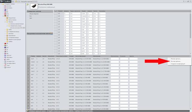 Экспорт, импорт конфигураций Toolbox в Excel