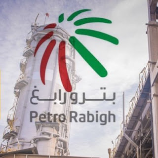 وظائف خالية فى شركة بترورابغ فى السعودية عام 2019