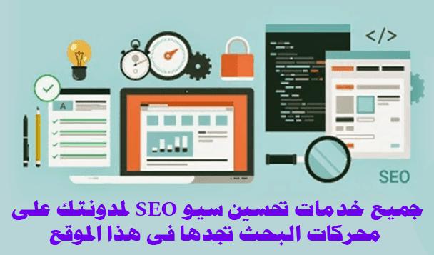 جميع خدمات تحسين سيو SEO لمدونتك على محركات البحث تجدها فى هذا الموقع
