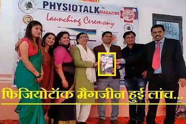 dr-vinod-kaushik-launched-phisiotalk-magazine-for-awareness-physiotherapy