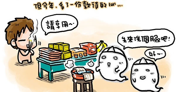 奉濟勸修堂: 邀請您一同參與 丁酉年【安靈祈泰慶成普渡大法會】!!