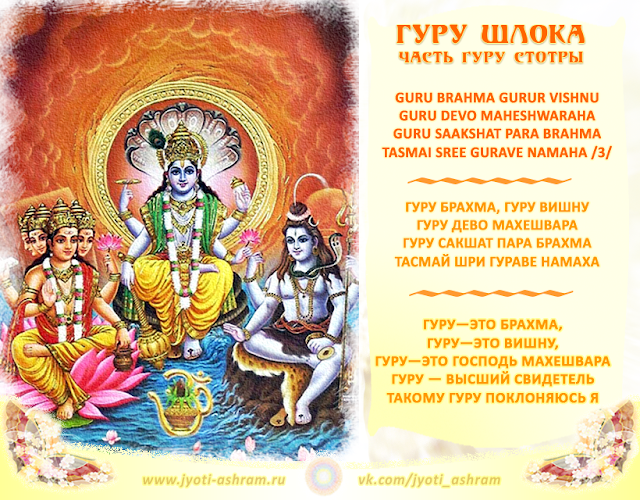 Mantra_Guru_shloka_JA_640х820