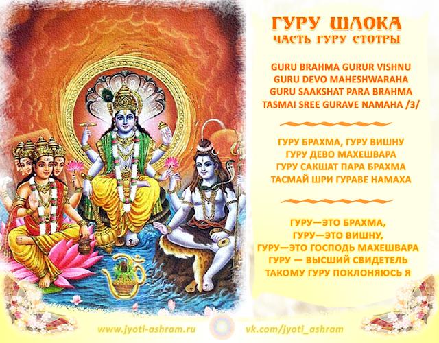 Mantra_Guru_shloka_JA_640х820