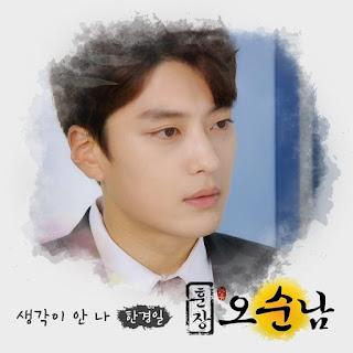 Lyric : Han Kyung Il - I Don`t Think (OST. Teacher Oh Soon Nam)