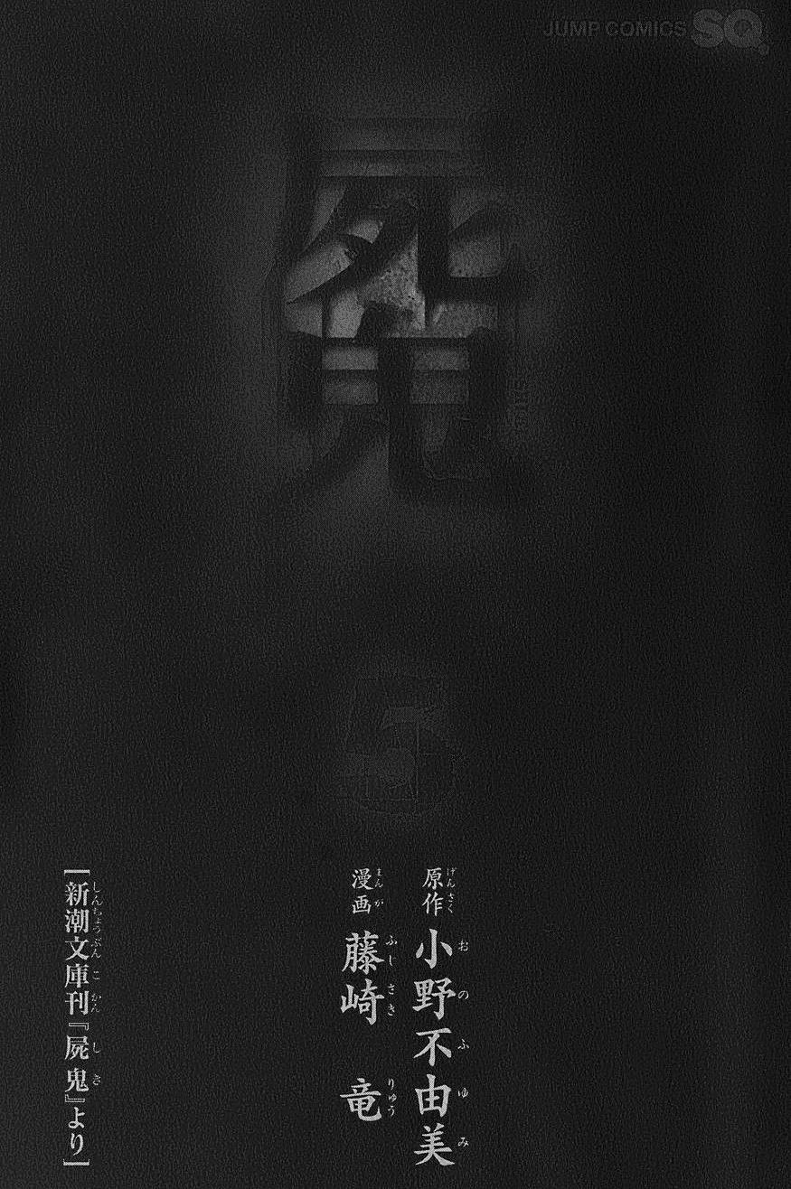 Shiki chapter 12 trang 6