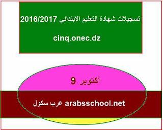 تسجيلات شهادة التعليم الابتدائي 2016-2017 بداية من 9 أكتوبر cinq.onec.dz