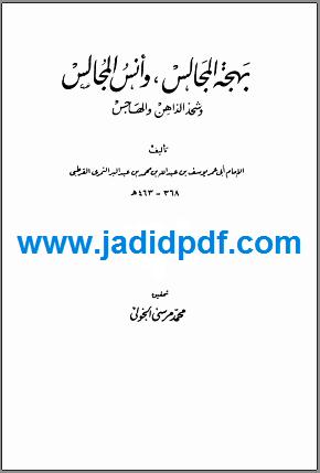 بهجة المجالس وأنس المجالس PDF لابن عبد البر